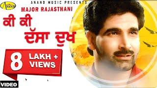 Major Rajasthani II Ki Ki Dasan Dukh II Anand Music II New Punjabi Song 2016
