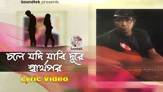 Chole Jodi Jabi Dure Sharthopor | Tarun | Lyric Video | Soundtek