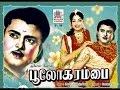 Boologa Rambai - Tamil Full Movie   Gemini Ganesan   Anjali Devi   P. S. Veerappa   M. N. Nambiar