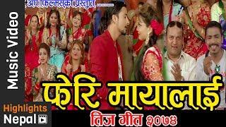 Pheri Mayalai | New Nepali Teej Song 2017/2074 | Dipak Raj Bhattrai, Mina Bhandari