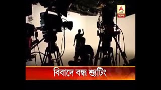 Technicians did not join as per instruction of federation, shooting of Bengali film Chaalb