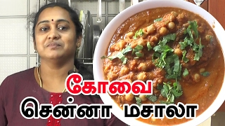 Channa Masala Gravy Recipe in Tamil   சென்னா மசாலா   Spicy Spicy kondakadalai Gravy