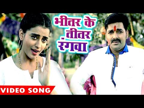 Xxx Mp4 Superhit होली गीत 2017 Bhitar Ke Titar Rangab Pawan Singh Akshra Singh Bhojpuri Holi Songs 3gp Sex