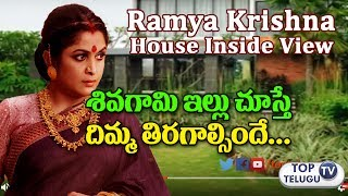 Actrees Ramya Krishna House Inside View | Baahubali SIvagami House | Celebrities Homes | TopTeluguTV