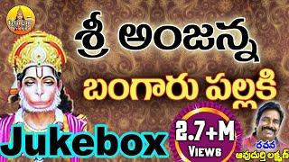 Sri Hanuman Telugu Songs   Sri Anjaneya Swamy Telugu Songs   Kondagattu Anjanna Songs Telugu