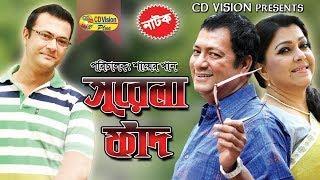 Surela Fad | Diti | Shahed Sharif Khan | Lutfor Rahman George | Bangla Comedy Natok | CD Vision