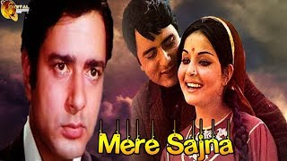 Mere Sajna | Full Movie | Romantic | Rakhi Gulzar | Navin Nischol | HD