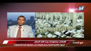 مع الحدث - الإرهاب يستهدف بيت الله الحرام.. و فضائح قطر تهدد بسحب المونديال منها