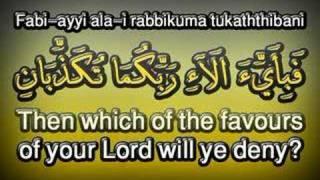 The Most Gracious - Qur'an Recitation - Ar-Rahman