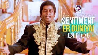Sentiment Er Duniyai   Bangla Movie Song   DIPJOL   L.K.   Greatest Acting   সেন্টিমেন্টের দুনিয়ায়