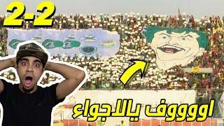 ردة فعل خليجي يشاهد مباراة الزوراء 2-2 الشرطة !! الدوري العراقي !! مباراة مجنووونة