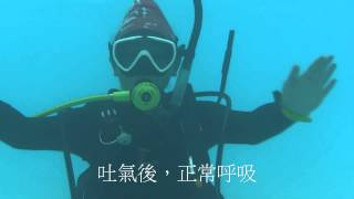 Open Water Diver 潛水教學影片
