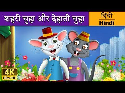 Xxx Mp4 शहरी चूहा और देहाती चूहा Town Mouse And Country Mouse In Hindi Kahani Hindi Fairy Tales 3gp Sex