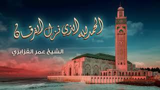 الحمد لله الذي نزل الفرقان | الشيخ عمر القزابري