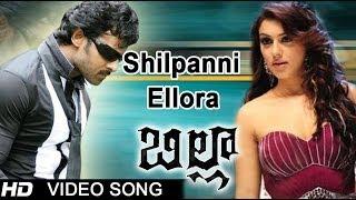 Billa Movie | Ellora Shilpanni Video Song | Prabhas, Anushka