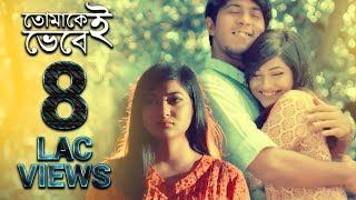 Tomakei Vebe(তোমাকেই ভেবে) | Nirjo Habib | Tawsif | Mim | Song from the Telefilm Tomakei Vebe