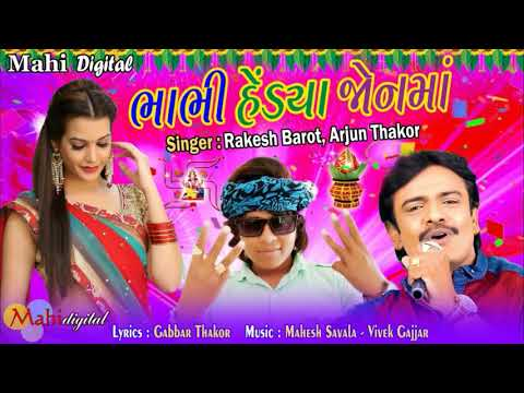 Xxx Mp4 Bhabhi Hediya Jonama Rakesh Barot Arjun Thakor New Song Gabbar Thakor Best Dj Nonstop 2018 3gp Sex