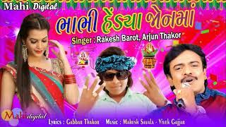 Bhabhi Hediya Jonama | Rakesh Barot || Arjun Thakor New Song | Gabbar Thakor Best Dj Nonstop 2018