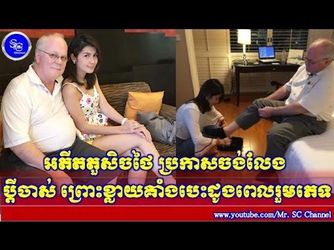 Xxx Mp4 អតីតតួសិចថៃ ចង់លែងប្ដីចាស់ព្រោះខ្លាចគាំងបេះដូងពេលរួមភេទ Khmer News Today Mr SC 3gp Sex