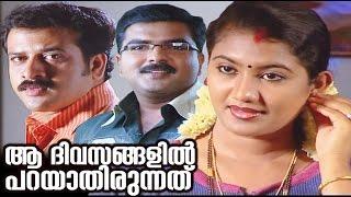 Malayalam Short Film Aa devasankalil Parayathirunnathu | Malayalam Full Movie | #malayalammovies