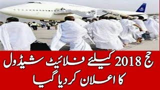 Announced flight schedule for Hajjh 2018 on islamic lab tv 2018. Updates news about hajj 2018.