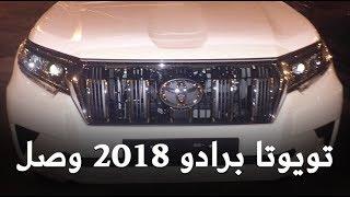 وصول تويوتا برادو 2018 الشكل الجديد الى السعودية + بعض المعلومات