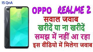 Sawal Jawab: Oppo Realme 2 को खरीदने से पहले इस Video को अंत तक देखे ||(SD 450 Chipset Hai)