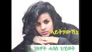 NEW Tigrigna song 2014 :Artist Halewat Hagos Aythawkeni