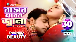 Bashor Ghore Jala - Bashor Ghorer Modhubala - Full Video Song