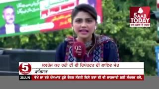 Pakistani Reporter Live Death During Tv Convrege