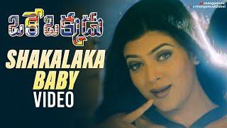 Shakalaka Baby Song | Oke Okkadu Telugu Movie Songs | Arjun Sarja | Sushmita Sen | AR Rahman