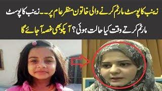 Zainab Ka Post Mort-em Karne Wali Ki Kiya Halat Huwe