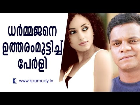 Xxx Mp4 Dharmajan Finds It Difficult To Answer Pearly Kaumudy TV 3gp Sex