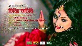 Tithir Atithi Trailer