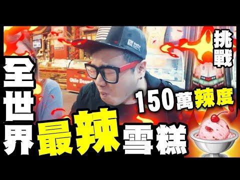 Xxx Mp4 【挑戰】150萬 🔥 辣度!全世界最辣雪糕 🍧 3gp Sex
