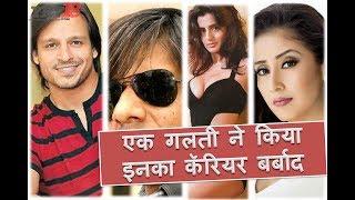 एक गलती ने किया इनका कॅरियर बर्बाद | Bollywood Stars Who Self Ruined Their Career And How | YRY18