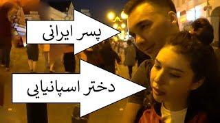 رقص و شادی ایرانیان و طرفداران اسپانیا شب قبل از بازی در شهر کازان