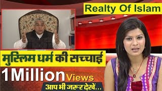 Dr Zakir Naik vs Jagat Guru Rampal Ji - Special Episode 2013