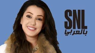 حلقة كندة علوش كاملة - SNL بالعربي