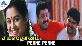 Samasthanam Movie Songs | Penne Penne Video Song | Sarath Kumar | Suresh Gopi | Pyramid Glitz Music