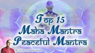 Top 15 Maha Mantras || Mahamrityunjay Mantra | Shani Mantra | Sai Mantra |108 Times Powerful Mantra
