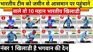 भारतीय टीम को जमीन से आसमान पर पहुंचाने वाले 10 क्रिकेटर, नंबर-1 किसी वरदान से कम नहीं