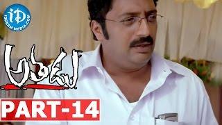 Athadu Full Movie Part 14 || Mahesh Babu, Trisha || Trivikram Srinivas || Mani Sharma