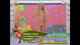 No9 ΒΑΙΝΑ ΓΩΓΩ / VAINA GOGO - Playboy Greek Playmates Awards 2007