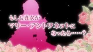 PS Vita「薔薇に隠されしヴェリテ」 オトメイトパーティー2015 公開ムービー