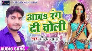 आवs रंग दी चोली - Saurabh Samrat - का जबरजस्त होली गीत  2018 Super Hit holi Song