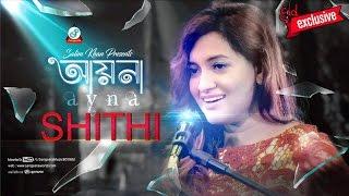 Shithi Saha - Ayna | New Music Video | Eid Exclusive 2017 | Sangeeta