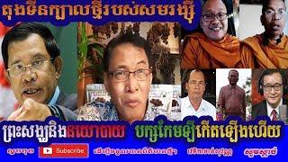 khan sovan - About Khem Ley Party - Cambodia Hot News - Khmer Hot News, Cambodia News, Khmer News