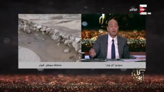 كل يوم - عمرو أديب: السيول لما مشيت في سيناء طلعت ألغام
