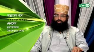 Jannater Pothe Promo.15 Shah Arif Billah Siddique